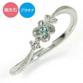 誕生石 リング 花 プラチナ トリロジー 指輪 フラワー ピンキーリング 送料無料 キャッシュレス ポイント還元