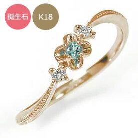 花モチーフ 18金 トリロジー フラワー 指輪 誕生石 花 ピンキーリング 送料無料 キャッシュレス ポイント還元