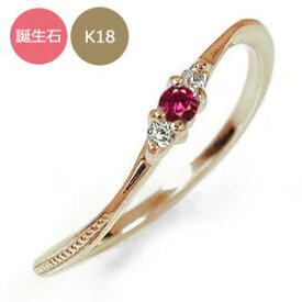 18金 トリロジー ミル 指輪 誕生石 ピンキーリング 送料無料 キャッシュレス ポイント還元
