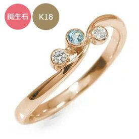 18金 トリロジー 指輪 誕生石 ピンキーリング 送料無料 キャッシュレス ポイント還元