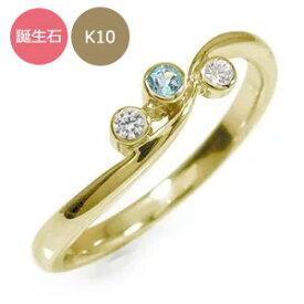 トリロジーリング 10金 誕生石 ピンキー 指輪 ピンキーリング 送料無料 キャッシュレス ポイント還元