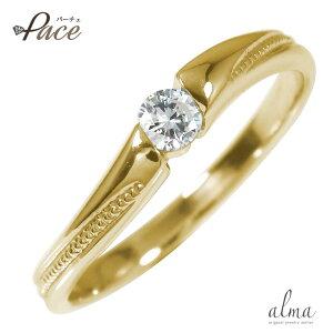 アンティーク 10金 誕生石 ピンキーリング ダイヤモンド ミル 一粒石 結婚指輪 婚約指輪 エンゲージリング キャッシュレス ポイント還元