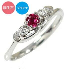 誕生石 リング プラチナ トリロジー ハート ダイヤモンド 指輪 ピンキーリング 送料無料 キャッシュレス ポイント還元