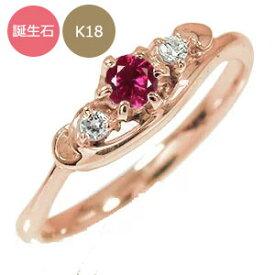 18金 トリロジー ハート ダイヤモンド 指輪 誕生石 ピンキーリング 送料無料 キャッシュレス ポイント還元