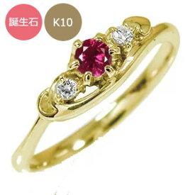 トリロジーリング 10金 誕生石 ピンキー ハート ダイヤモンド 指輪 ピンキーリング 送料無料 キャッシュレス ポイント還元