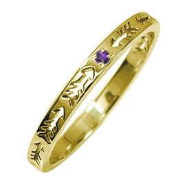 インディアンジュエリー ネイティブアメリカン 10金 アメジスト 矢 アロー 大人 エタニティ 結婚指輪 マリッジリング 誕生石 ピンキーリング【送料無料】