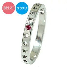 誕生石 リング プラチナ 流れ星 スター 星 エタニティー 結婚指輪 マリッジリング ピンキーリング 送料無料