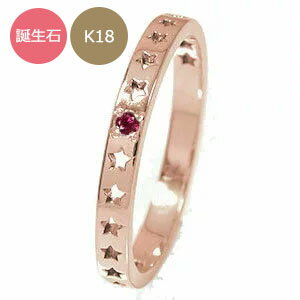 ピンキーリング 18金 流れ星 スター 星 エタニティー 結婚指輪 マリッジリング 誕生石【送料無料】