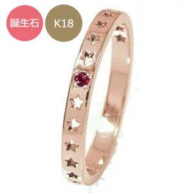 ピンキーリング 18金 流れ星 スター 星 エタニティー 結婚指輪 マリッジリング 誕生石 送料無料