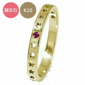 流れ星 リング 10金 誕生石 ピンキー スター 星 エタニティー 結婚指輪 マリッジリング【送料無料】