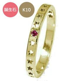 流れ星 リング 10金 誕生石 ピンキー スター 星 エタニティー 結婚指輪 マリッジリング 送料無料
