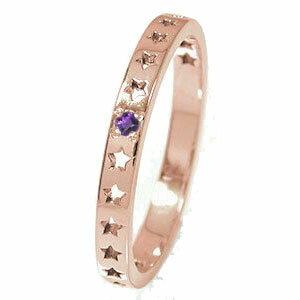 ピンキーリング 18金 アメジスト スター 星 エタニティー 結婚指輪 マリッジリング 誕生石 流れ星【送料無料】