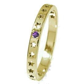 流れ星 10金 アメジスト スター 星 エタニティー 結婚指輪 マリッジリング 誕生石 ピンキーリング【送料無料】