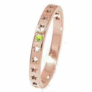 ピンキーリング 18金 ペリドット 誕生石 スター 星 エタニティー 結婚指輪 マリッジリング 流れ星【送料無料】