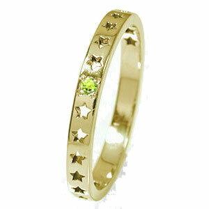 流れ星 10金 ペリドット スター 星 エタニティー 結婚指輪 マリッジリング 誕生石 ピンキーリング【送料無料】