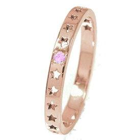 ピンキーリング 18金 ピンクサファイア 誕生石 流れ星 スター 星 エタニティー 結婚指輪 マリッジリング【送料無料】