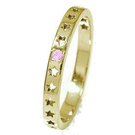 流れ星 10金 ピンクサファイア ピンキーリング スター 星 エタニティー 結婚指輪 マリッジリング 誕生石【送料無料】
