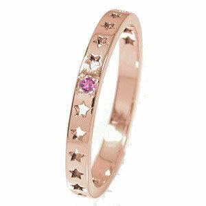 ピンキーリング 18金 ピンクトルマリン 流れ星 誕生石 スター 星 エタニティー 結婚指輪 マリッジリング【送料無料】