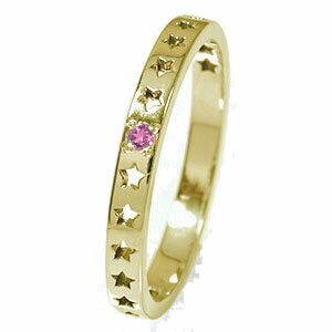 流れ星 10金 ピンクトルマリン 誕生石 ピンキーリング スター 星 エタニティー 結婚指輪 マリッジリング【送料無料】