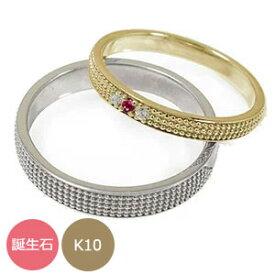 マリッジリング リング 10金 誕生石 ミルグレイン 2本セット 結婚指輪 ペア 指輪 レディース メンズ セット価格 送料無料