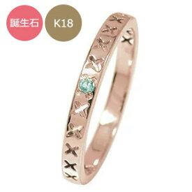 ピンキーリング 18金 キス kiss ××× 一粒石 エタニティ 結婚指輪 マリッジリング 誕生石 送料無料