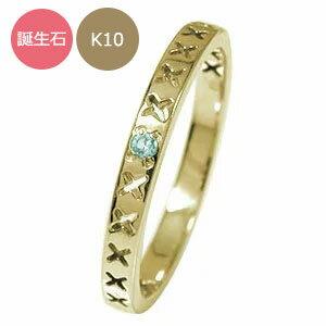 キス kiss ×××リング 10金 誕生石 ピンキー 一粒石 エタニティ 結婚指輪 マリッジリング【送料無料】
