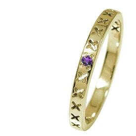 キス kiss ×××10金 アメジスト 一粒石 エタニティ 結婚指輪 マリッジリング 誕生石 ピンキーリング 送料無料