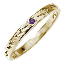インディアンジュエリー ネイティブアメリカン 10金 アメジスト 雷 稲妻 サンダー 大人 エタニティ 結婚指輪 マリッジリング 誕生石 ピンキーリング【送料無料】