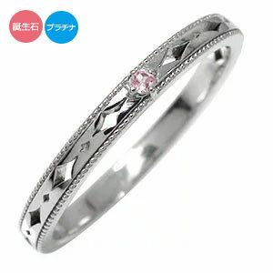 誕生石 リング プラチナ 一番星 スター 星 エタニティー 結婚指輪 マリッジリング ピンキーリング【送料無料】