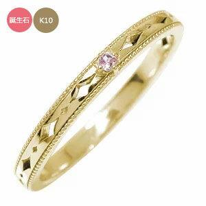 一番星 リング 10金 誕生石 ピンキー スター 星 エタニティー 結婚指輪 マリッジリング【送料無料】