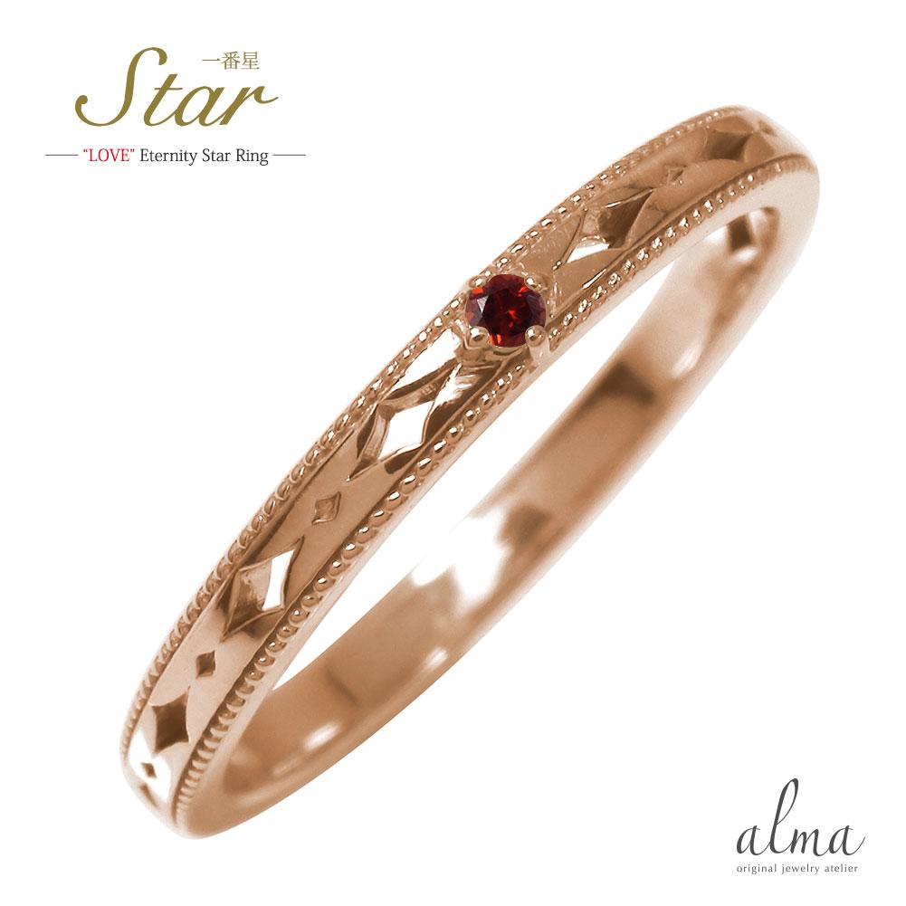 ピンキーリング 18金 ガーネット 誕生石 一番星 スター 星 エタニティー 結婚指輪 マリッジリング【送料無料】