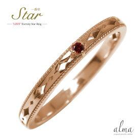 ピンキーリング 18金 ガーネット 誕生石 一番星 スター 星 エタニティー 結婚指輪 マリッジリング 送料無料