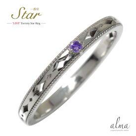 アメジスト リング プラチナ 一番星 ピンキー 誕生石 スター 星 エタニティー 結婚指輪 マリッジリング 送料無料