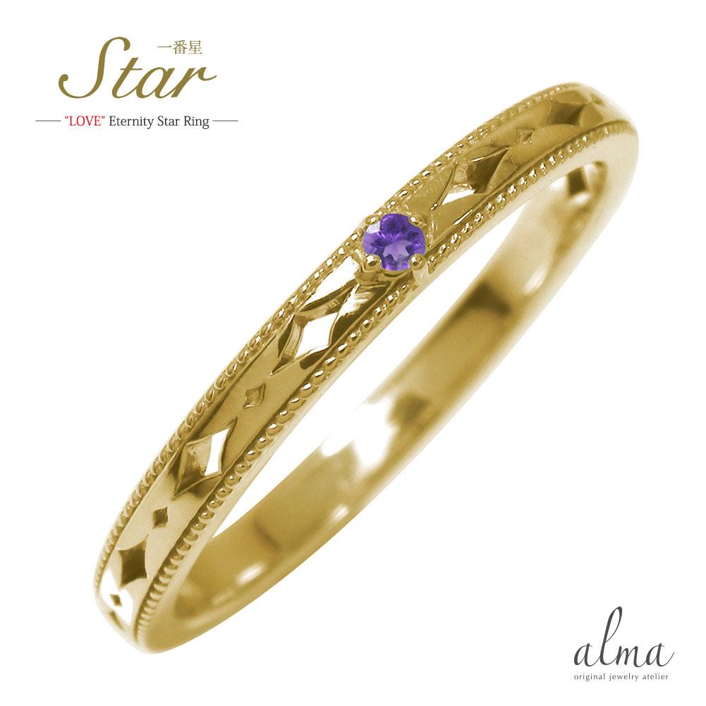 一番星 10金 アメジスト スター 星 エタニティー 結婚指輪 マリッジリング 誕生石 ピンキーリング【送料無料】