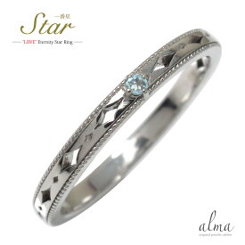 アクアマリン リング プラチナ 一番星 ピンキー 誕生石 スター 星 エタニティー 結婚指輪 マリッジリング 送料無料