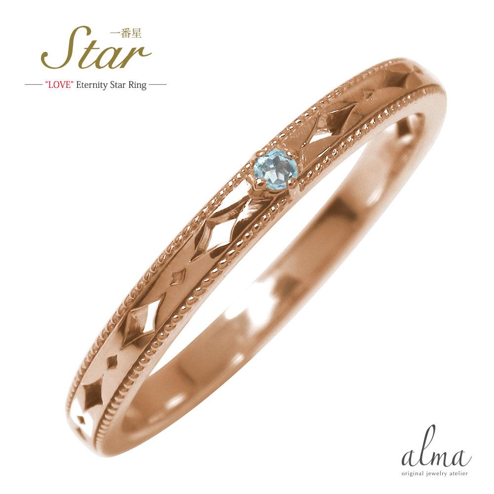 ピンキーリング 18金 アクアマリン 誕生石 一番星 スター 星 エタニティー 結婚指輪 マリッジリング【送料無料】