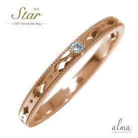 ピンキーリング 18金 アクアマリン 誕生石 一番星 スター 星 エタニティー 結婚指輪 マリッジリング 送料無料