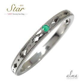 エメラルド リング プラチナ ピンキー スター 星 エタニティー 結婚指輪 マリッジリング 誕生石 一番星 送料無料