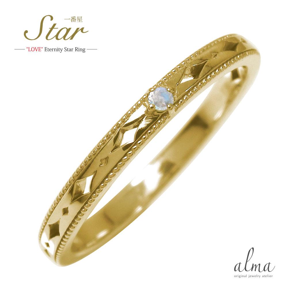 一番星 誕生石 ピンキーリング 10金 ブルームーンストーン スター 星 エタニティー 結婚指輪 マリッジリング【送料無料】