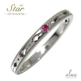 ルビー リング プラチナ ピンキー 誕生石 一番星 スター 星 エタニティー 結婚指輪 マリッジリング 送料無料