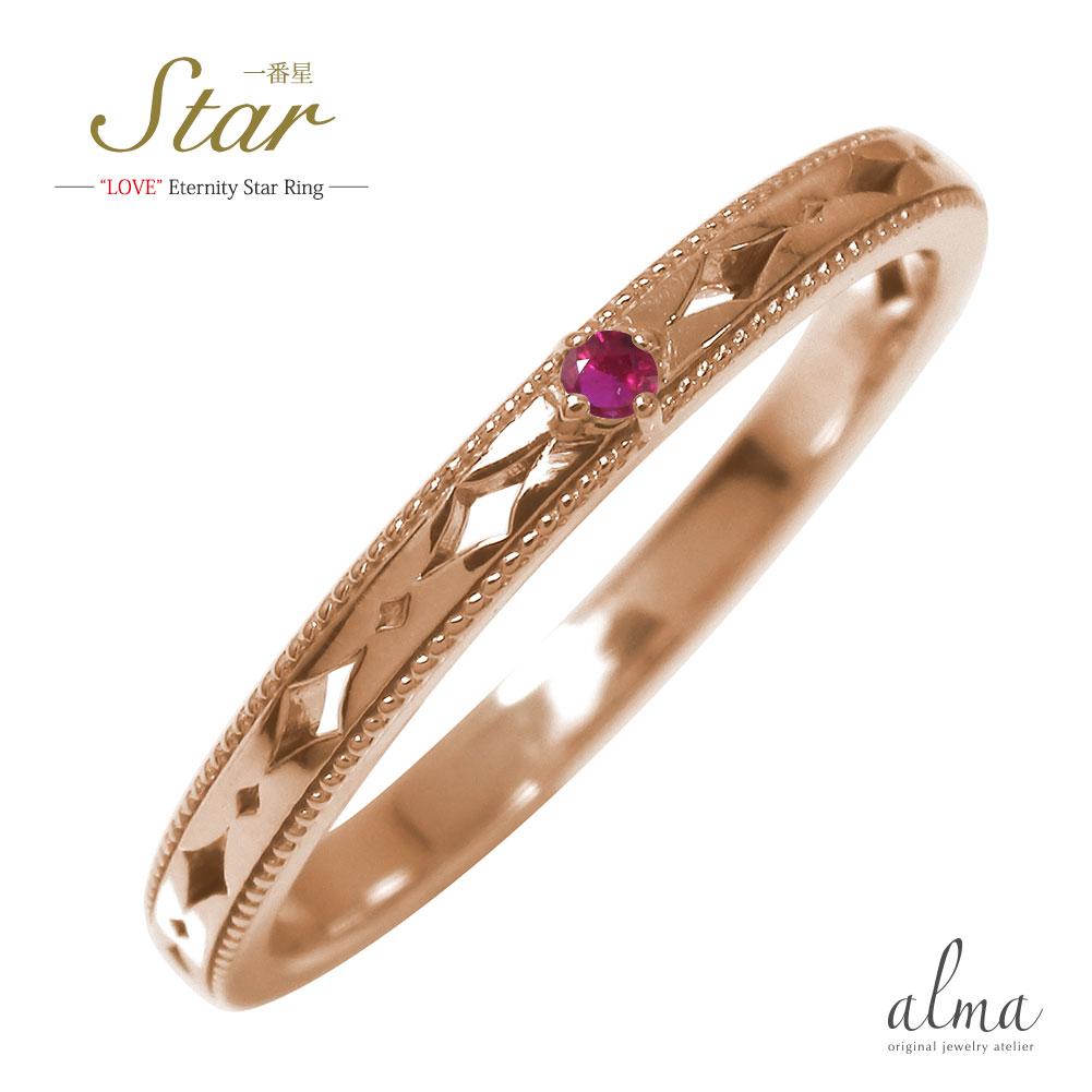 ピンキーリング 18金 ルビー 誕生石 一番星 スター 星 エタニティー 結婚指輪 マリッジリング【送料無料】