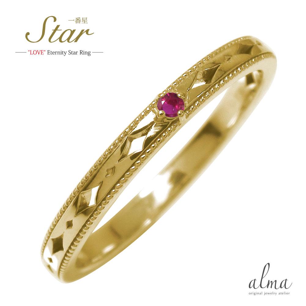 一番星 10金 ルビー ピンキーリング スター 星 エタニティー 結婚指輪 マリッジリング 誕生石【送料無料】