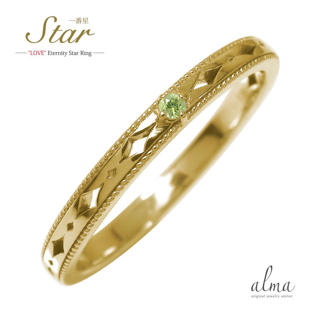 一番星 10金 ペリドット スター 星 エタニティー 結婚指輪 マリッジリング 誕生石 ピンキーリング【送料無料】