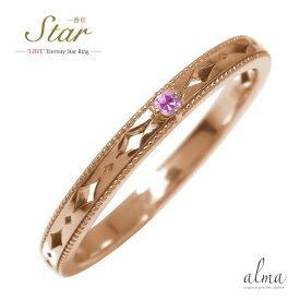 ピンキーリング 18金 ピンクサファイア 誕生石 一番星 スター 星 エタニティー 結婚指輪 マリッジリング 送料無料