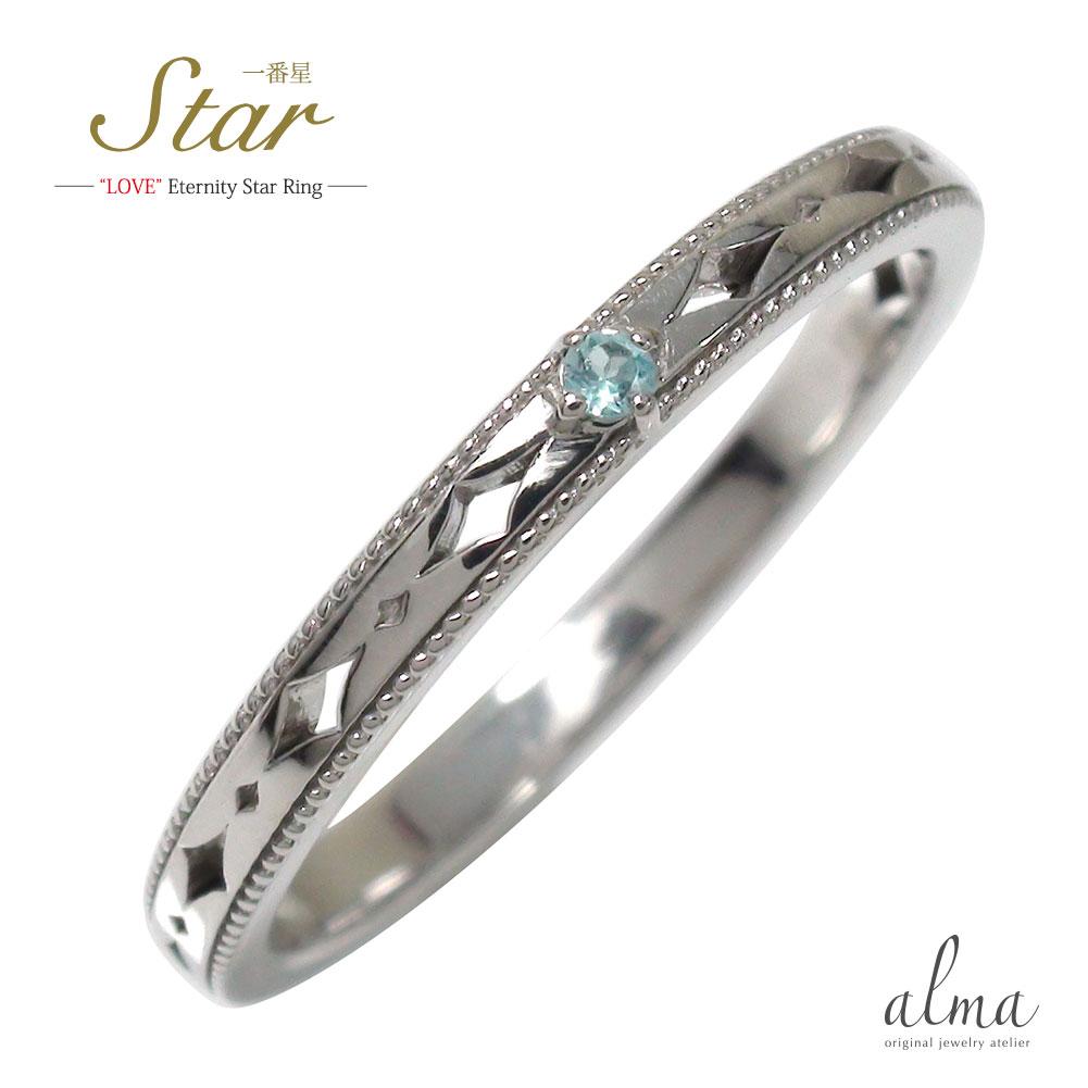 ブルートパーズ リング プラチナ 誕生石 一番星 ピンキー スター 星 エタニティー 結婚指輪 マリッジリング【送料無料】