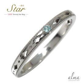 【送料無料】ブルートパーズ リング プラチナ 誕生石 一番星 ピンキー スター 星 エタニティー 結婚指輪 メンズ マリッジリング