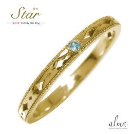 一番星 10金 ブルートパーズ ピンキーリング スター 星 エタニティー 結婚指輪 マリッジリング 誕生石 送料無料