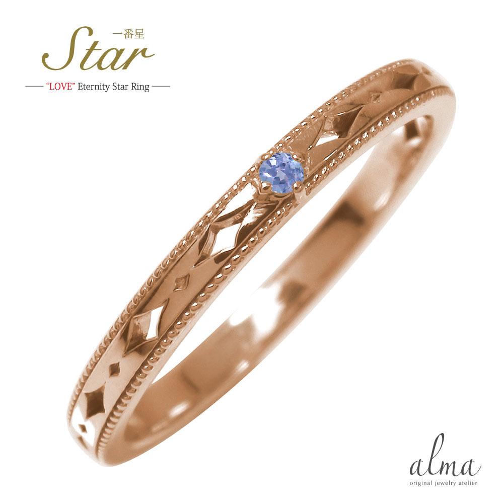 ピンキーリング 18金 タンザナイト 一番星 誕生石 スター 星 エタニティー 結婚指輪 マリッジリング【送料無料】