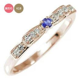 【ポイント5倍】9/19 20時~ 18金 リボン 指輪 誕生石 ピンキーリング 送料無料 買い回り 買いまわり
