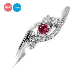 誕生石 リング プラチナ 絆 ダイヤモンド ミル 指輪 母の日 花以外